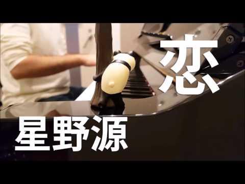 【ピアノ弾き語り】恋/星野源(逃げ恥 主題歌) covered by ふるのーと