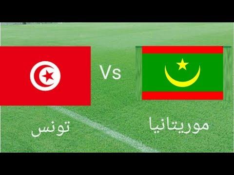 تونس VS موريتانيا  - لقاء ودي 06/09/2019