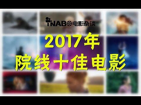 【TNABO】电影杂谈-2017年度盘点:院线十佳电影