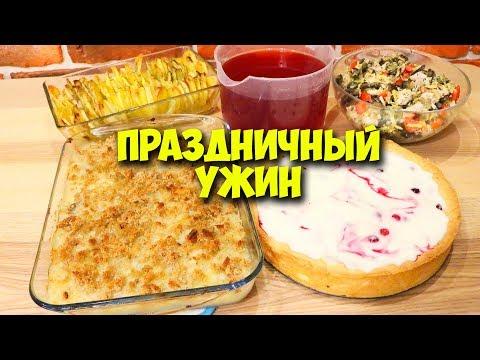 ПРАЗДНИЧНЫЙ УЖИН: Готовлю 5 блюд ♥ Праздничное меню #11 ♥ Анастасия Латышева
