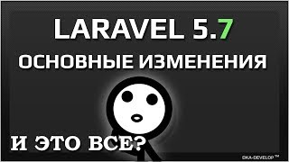 Laravel 5.7 основные изменения в новой версии | что нового обзор | уроки laravel 5.7