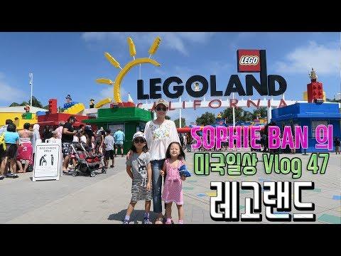 미국일상 Vlog-47 샌디에고 레고랜드_LEGOLAND IN SAN DIEGO
