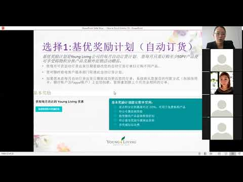 How to Enrol Online - 在线加入新会员中文培训  (Chinese language training)