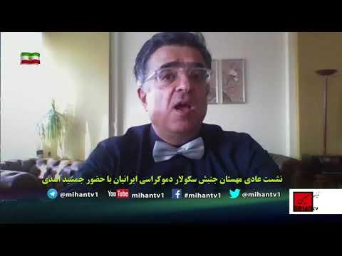 نشست عمومی مهستان سکولار دموکراتهای ایرانیان بتاریخ نهم  سپتامبربا حضورجمشید اسدی کارشناس اقتصاد