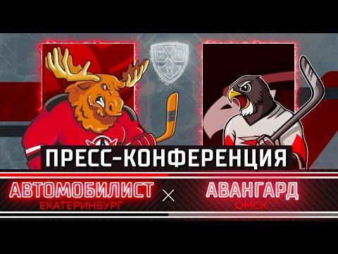 "Пресс-конференция ""Автомобилист"" - ""Авангард"""