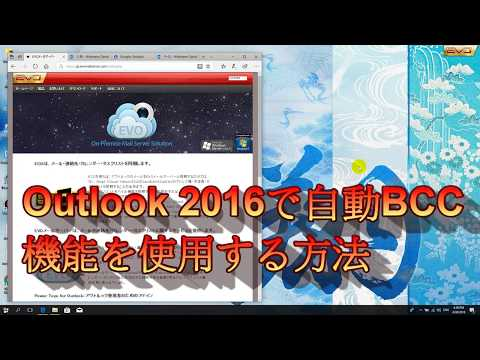 Outlook 2016で自動BCC機能を使用する方法