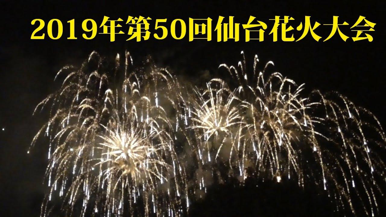 【2019】仙台七夕祭り前夜祭花火大会
