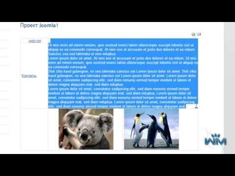 Как редактировать сайт на Joomla