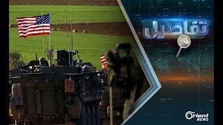 سوريا تدخل نفقاً مظلماً جراء صراع القوات الأجنبية الجديد على أراضيها.. فما هو؟ - تفاصيل