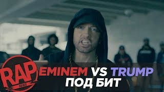 EMINEM VS DONALD TRUMP под бит #RapNews