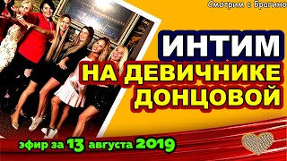 ДОМ 2 НОВОСТИ на 6 дней Раньше Эфира за 13 августа  2019