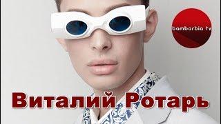 Виталий Ротарь - парень-модель и fashion-эксперт   парень девушка мода