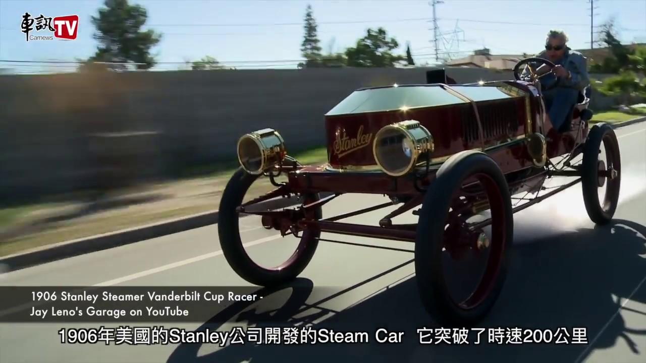 車訊TV:VOL.10 世界上的第一臺車~蒸氣運行車! - YouTube
