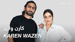 #ABtalks with Karen Wazen - مع كارن وازن | Chapter 9