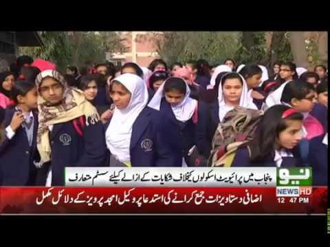 Punjab govt develop online complaint cell for private school