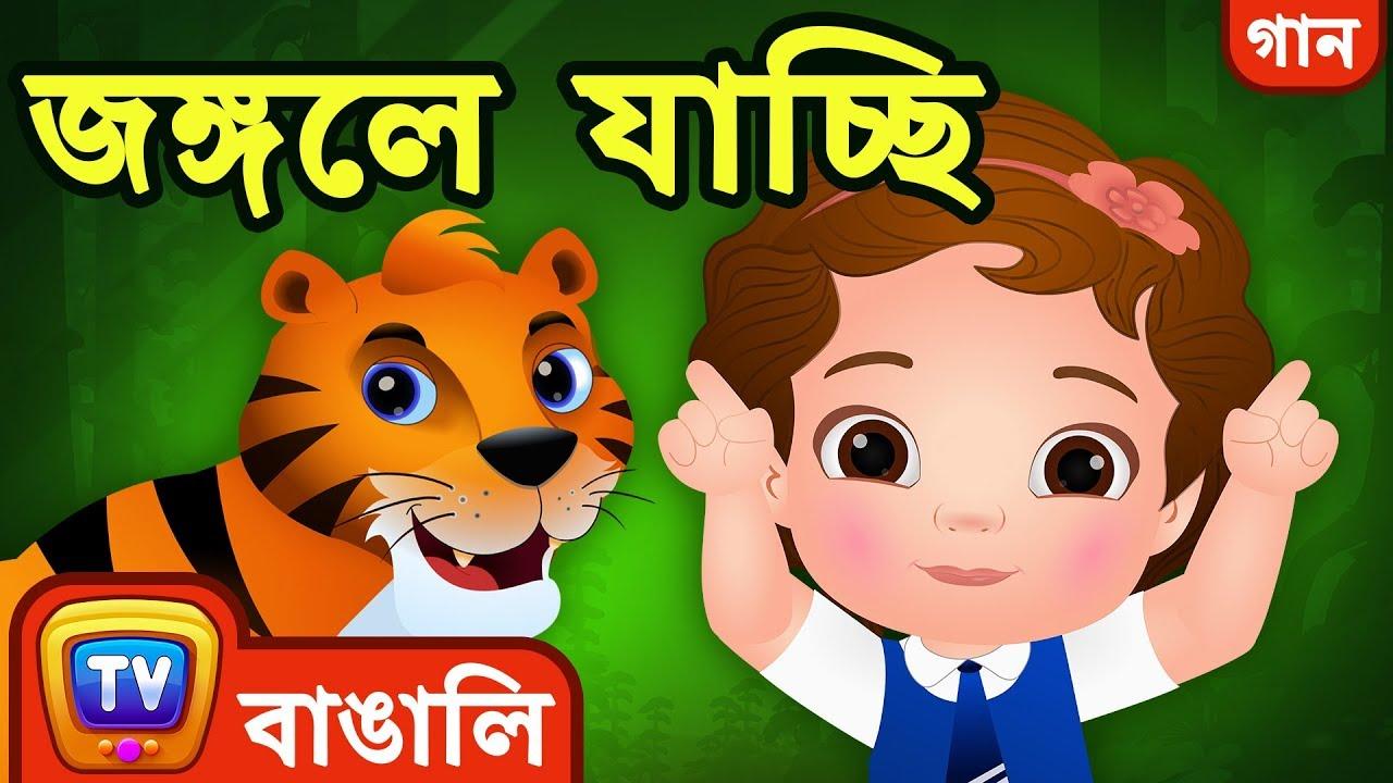 জঙ্গলে যাচ্ছি (Going to the Forest Song) - Bangla Rhymes For Children - ChuChu TV
