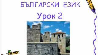 Болгарский язык урок 2