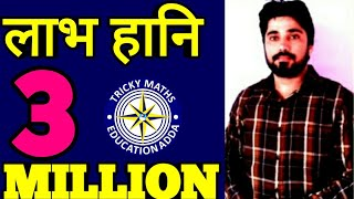 Profit and Loss live part 1|| TRICKY Maths Education ADDA ||