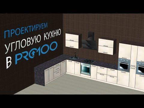 Проектируем угловую кухню в ПРО100 (новая!)