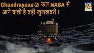 Chandrayaan-2: कल NASA से आने वाली है बड़ी खुशखबरी !