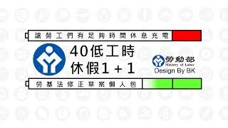 簡報廚神挑戰賽 Vol.02 一例一休懶人包 by BK