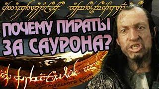 Как Умбар Поверил Саурону? Про Пиратов Властелина Колец