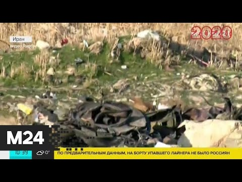На месте ЧП в Тегеране нашли черные ящики - Москва 24