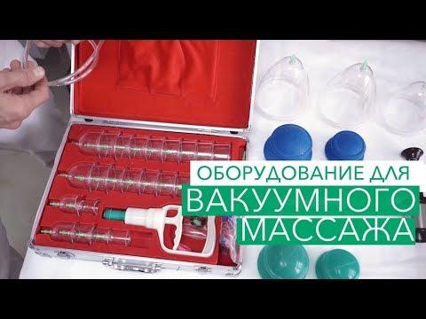 Виды вакуумных банок. Как выбрать. Оборудование для вакуумного массажа