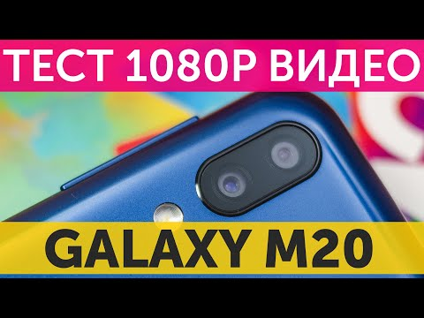 Тест камеры Samsung Galaxy M20 1080P 30FPS примеры видео