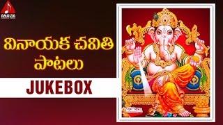 Ganesh chaturthi telugu audio songs jukebox on amulya audios and videos. stay tuned for more vinayaka chavithi special songs. ganesha is a hindu fe...