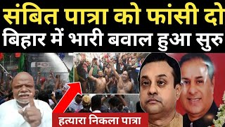 Rajiv Tyagi | Sambit Patra | Narendra Mod | BJP | Congress | Godi Media | Rohit Sardana | Prime Time