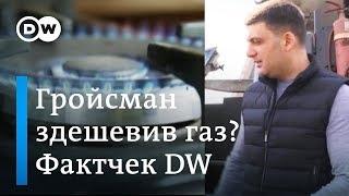 Газ дешевшає: чи справді це досягнення Гройсмана? Фактчек DW | DW Ukrainian
