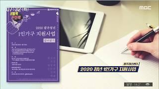 [뉴스투데이]5/26 투데이) 생활 톡! 문화 톡!