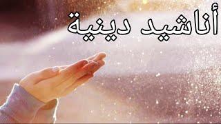 أناشيد دينية رائعة لذكرى المولد النبوي بدون حقوق نشر | Wonderful religious songs for the birthday of