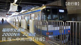 【走行音】福岡市交通局 2000N系22編成 貝塚~中洲川端(往復)
