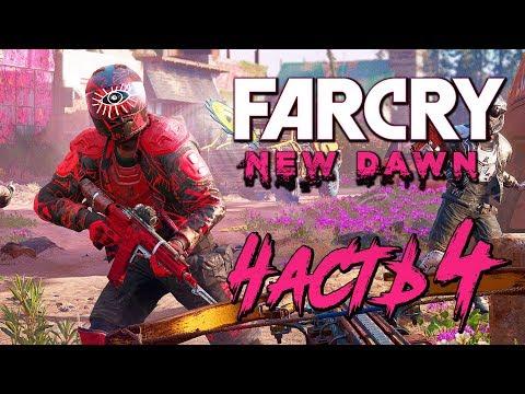 Прохождение Far Cry New Dawn — Часть 4: ВЕСЕЛЫЙ КООПЕРАТИВ С WELOVEGAMES [2K60FPS] thumbnail