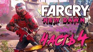 Прохождение Far Cry New Dawn — Часть 4: ВЕСЕЛЫЙ КООПЕРАТИВ С WELOVEGAMES [2K60FPS]