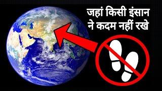 पृथ्वी की 7ऐसी जगहें जहाँ आज तक कोई इंसान नहीं पहुंच सका! Places No Human Has Ever Set Foot on Earth