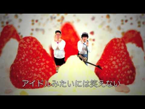 ポップミュージックは僕のもの - ONIGAWARA【Official Music Video】