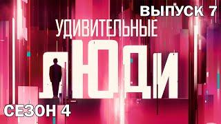 Удивительные люди. 4 Сезон. 7 выпуск