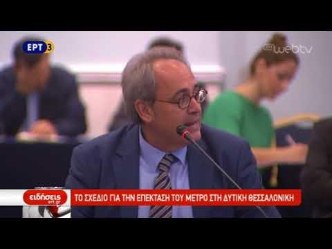 Πρώτη διαβούλευση για την επέκταση του Μετρό Θεσσαλονίκης