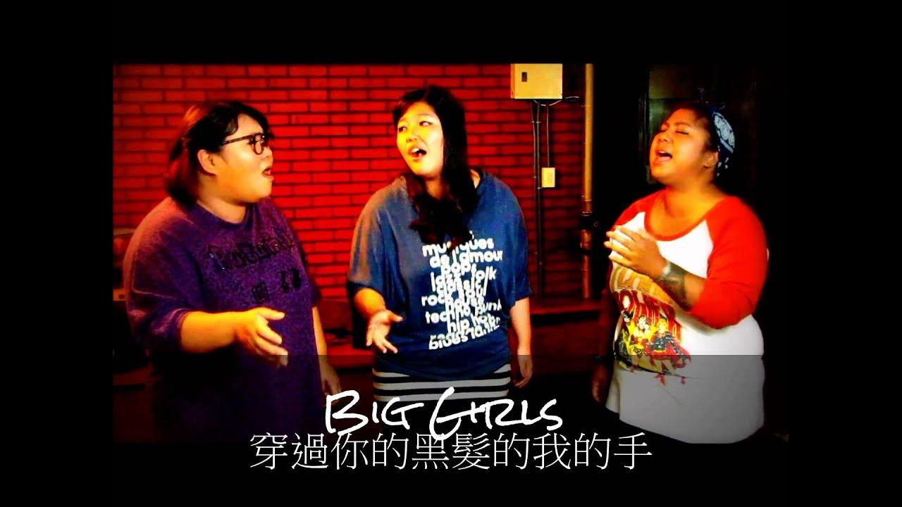 穿过你的黑发我的脸_穿過你的黑髮的我的手 by 大女孩Big Girls - YouTube