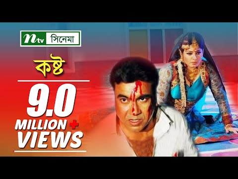 Most Popular Bangla Movie: Kosto | Manna, Moushumi & Dipjol | NTV Bangla Movie