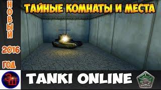 Tanki Online | ТАЙНЫЕ КОМНАТЫ И МЕСТА