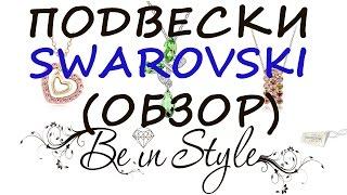 Где купить подвеску SWAROVSKI? Обзор подвески SWAROVSKI от интернет-магазина Be In Style.