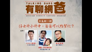Publication Date: 2020-07-18 | Video Title: 「有聊網爸」 Talking DADs 第四集:仔女升中升小