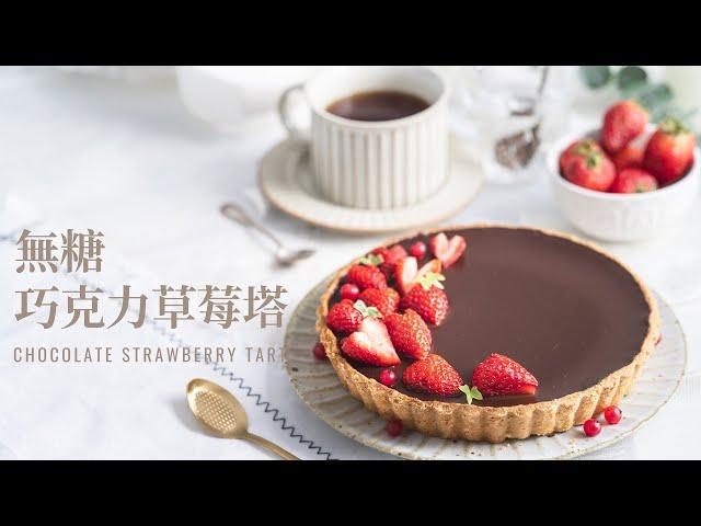 無糖巧克力草莓塔 Sugar-Free Chocolate Strawberry Tart