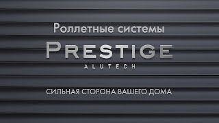 Роллетные системы Prestige от ALUTECH (web, 20 сек)