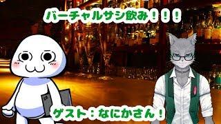 [LIVE] バーチャル宅飲み!!!【ゲスト:なにかさん】