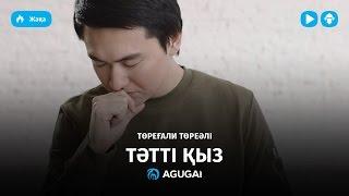 Торегали Тореали - Тәтті қыз (аудио)